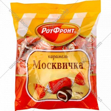 Карамель «Москвичка» 250 г.