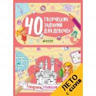 Книга «40 творческих заданий для девочек. Лабиринты, головоломки и рисовалки».
