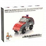 Конструктор металлический «Машинка» 132 детали.