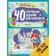 Книга «40 творческих заданий для мальчиков. Лабиринты, головоломки и рисовалки».