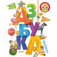 Книга «Азбука. Рисуем, играем, учим буквы».