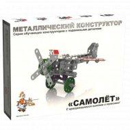 Конструктор металлический «Самолет» 135 элементов.