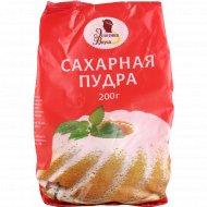 Пудра сахарная «Эстетика Вкуса» 200 г.