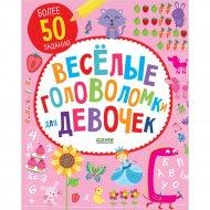 Книга «Веселые головоломки для девочек».