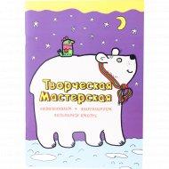 Книга «Белый мишка».