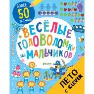 Книга «Веселые головоломки для мальчиков».