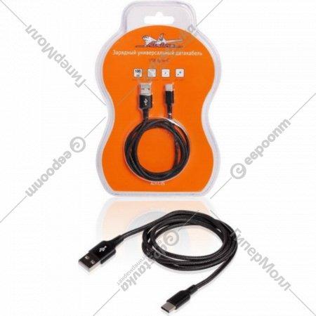 Зарядный универсальный датакабель USB Type-C.