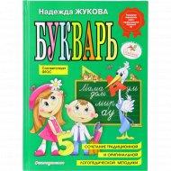 Книга «Букварь» Жукова Н.С.