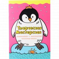 Книга «Смелый пингвиненок».
