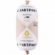 Колбаса вареная «К завтраку» высший сорт, 400 г.