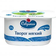 Творог мягкий «Савушкин», 5%, 125 г