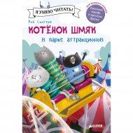 Книга «Котенок Шмяк в парке аттракционов».