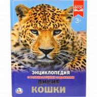Энциклопедия «Дикие кошки» Седова Н. В.