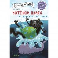 Книга «Котенок Шмяк и морские истории».