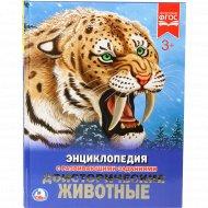 Энциклопедия «Доисторические животные» Афанасьева И. В.