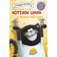Книга «Котенок Шмяк и мышки-братишки».