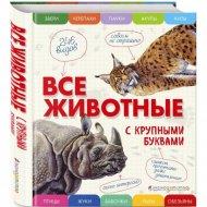 Книга «Все животные» с крупными буквами.