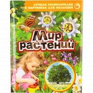 Книга «Мир растений».