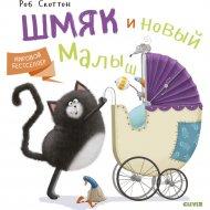 Книга «Котенок Шмяк. Котенок Шмяк и новый малыш».