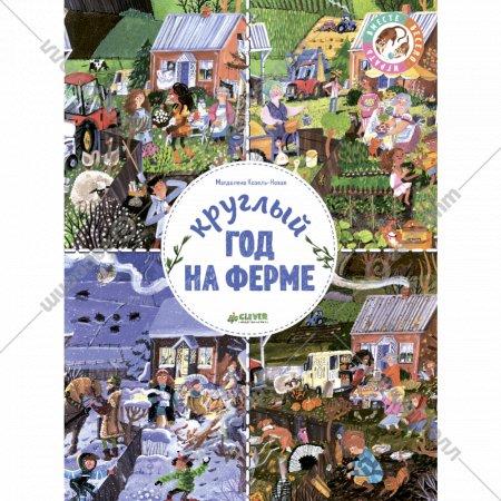 Книга «Круглый год на ферме».
