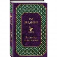 Книга «Кладбище для безумцев».