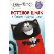 Книга «Котенок Шмяк и Сырник - друзья навек».