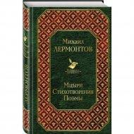 Книга «Мцыри. Стихотворения. Поэмы».