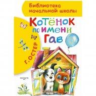 Книга «Котенок по имени Гав».