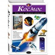 Книга «Космос. Полная энциклопедия».