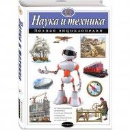 Книга «Наука и техника. Полная энциклопедия».