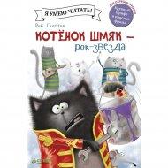 Книга «Котенок Шмяк рок-звезда».
