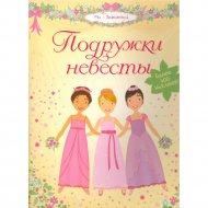 Книга «Подружки невесты» супернаклейки.