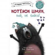 Книга «Котенок Шмяк, пой, не бойся!».