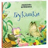 Книга «Большая энциклопедия природы».