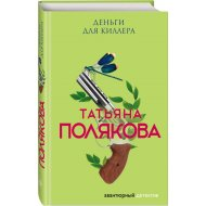 Книга «Деньги для киллера».