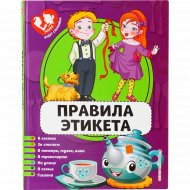 Книга «Правиоа этикета» Ю. Василюк.