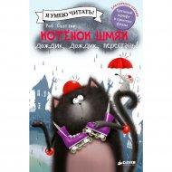 Clever «Котенок Шмяк: Дождик, дождик, перестань!».