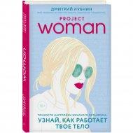 Книга «Project woman. Тонкости настройки женского организма»