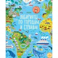 Книга «Лабиринты по городам и странам».