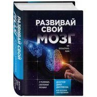 Книга «Развивай свой мозг. Как перенастроить разум».
