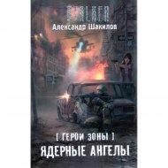 Книга «Герои Зоны. Ядерные ангелы» Шакилов А.
