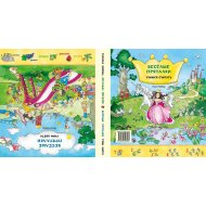 Книга «Весёлые пряталки. Учим цвета».