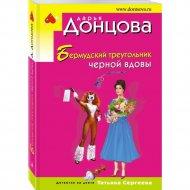 Книга «Бермудский треугольник черной вдовы».