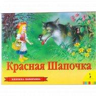 Книга «Красная Шапочка» панорамка.