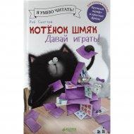 Книга «Котенок Шмяк. Давай играть!».