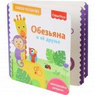 Книга «Обезьяна и её друзья» + раскраски.