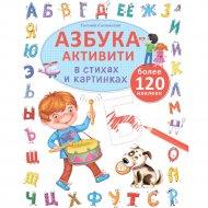 Книга «Азбука-активити».