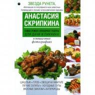 Книга «Самые нужные кулинарные рецепты для дачи и пикника» Скрипкина А.Ю.