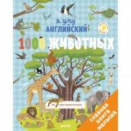 Книга «Я учу английский. 1000 животных».