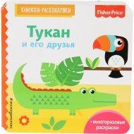 Книга «Тукан и его друзья» + раскраски.